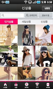 Edgebook - Fashion Shopping - screenshot thumbnail