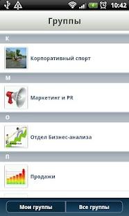 DaOffice– уменьшенный скриншот