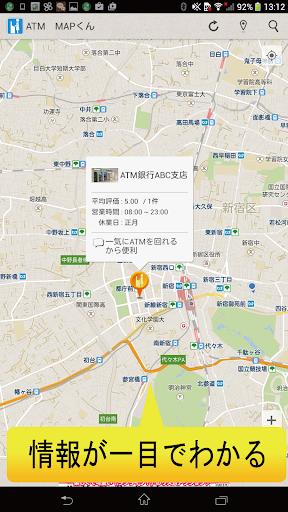 ATM 情報共有MAPさん
