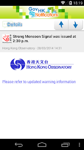 GovHK Notifications - screenshot thumbnail