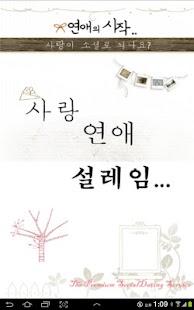 [소개팅]카카오톡ID를 이용한 소셜데이팅[연애의시작] - screenshot thumbnail