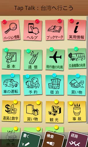 Tap Talk:台湾へ行こう 無料