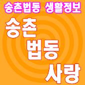 송촌법동사랑,송촌법동맛집,송촌법동배달,송촌학원,송촌병원