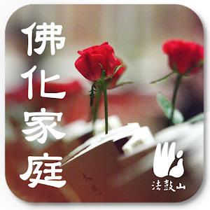 佛化家庭 書籍 App LOGO-硬是要APP