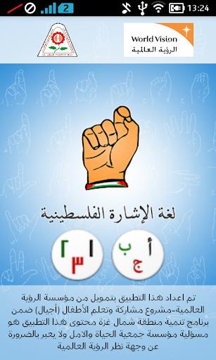 لغة الإشارة الفلسطينية