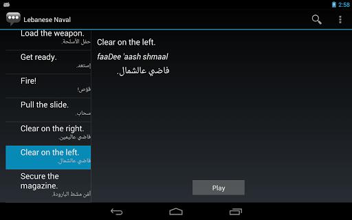 【免費通訊App】Lebanese Naval Phrases-APP點子