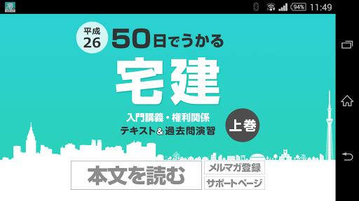 50日でうかる宅建(平成26年版) 上巻