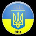 App ПДД Украины 2014 APK for Windows Phone