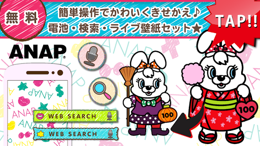 ANAP Battery-LWP Search set