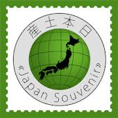 3D Japan Souvenir 1