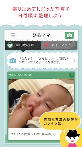 コトピク~子どもの貴重な成長を写真や動画で記録するアプリ~