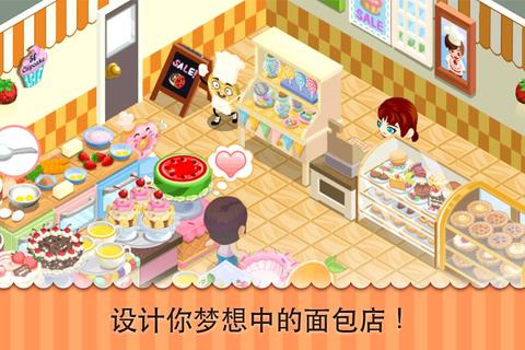 甜點物語:糕餅店