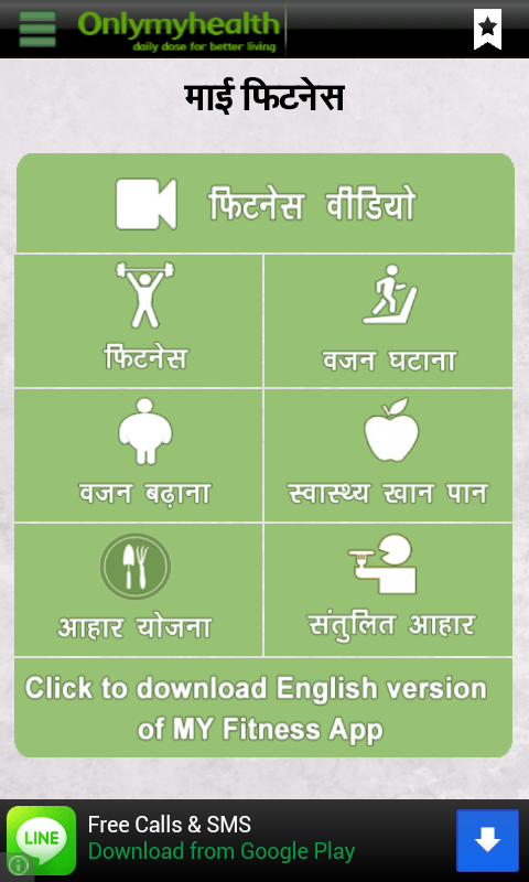 Fitness Tips in Hindi Android Apps on Google Play