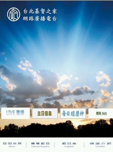 台北基督之家