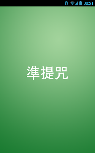 Recycle Bin - Google Play Android 應用程式