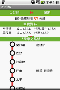 Hong Kong Metro/subway screenshot 1