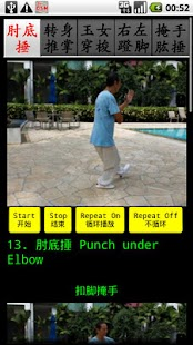 TaiChi42-3 四十二式太极拳-3- screenshot thumbnail