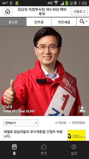 의정부시장 후보 김남성