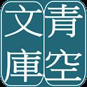 AozoraBunkoViewerPro logo