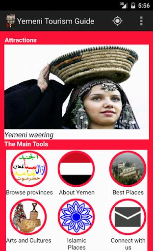 Yemeni Tourism Guide