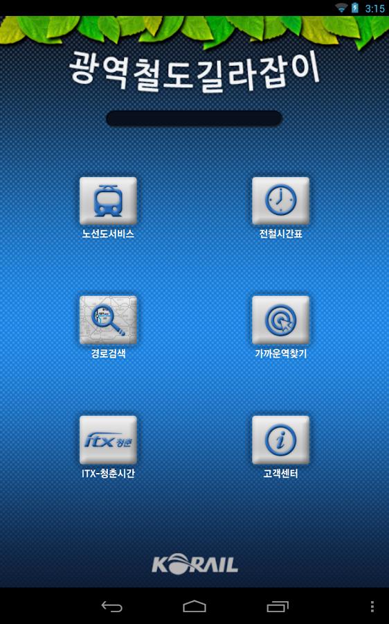 지하철,코레일전철톡 : 서울, 수도권 빠른 지하철정보- screenshot