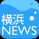 横浜ニュース