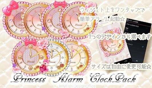キラ姫☆デコ目覚まし時計ウィジェットパック