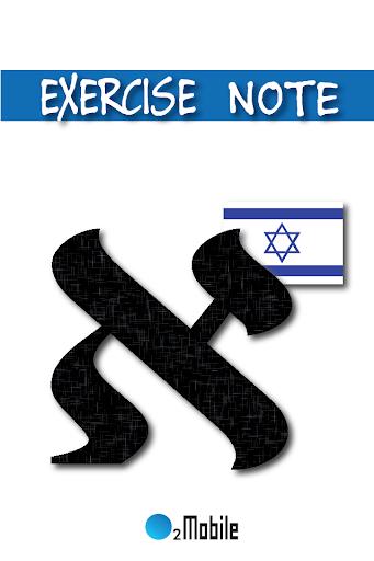 히브리어 알파벳 연습장
