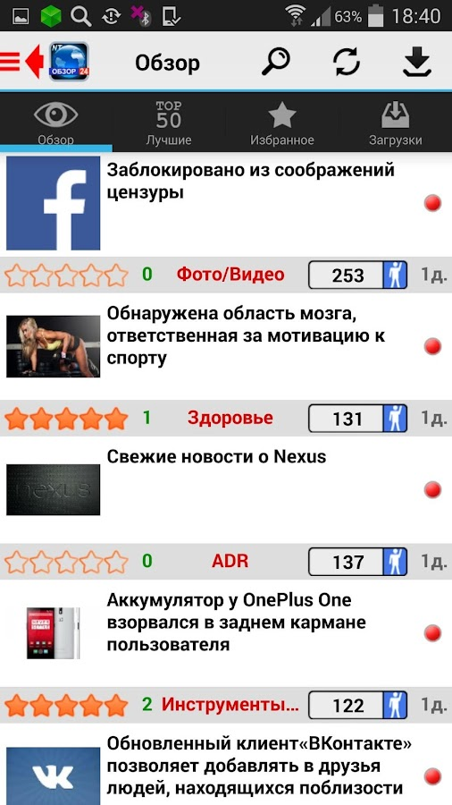 Обзор 24 НТ Baykal Apps- screenshot
