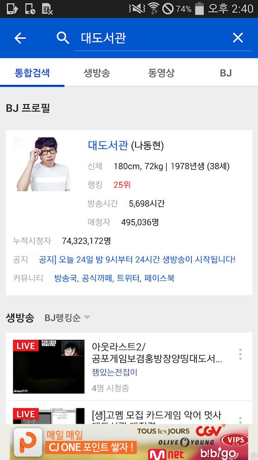 아프리카TV - AfreecaTV (Korean) - screenshot