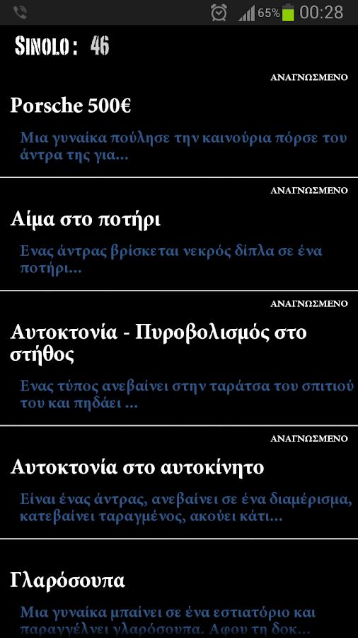 Blue Stories | Μπλε Ιστορίες - screenshot