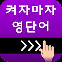 켜자마자 영단어 (강제로 영어 공부-토익,수능,공무원) icon