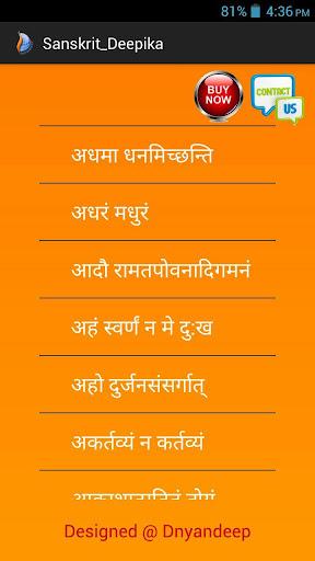 Sanskrit_deepika