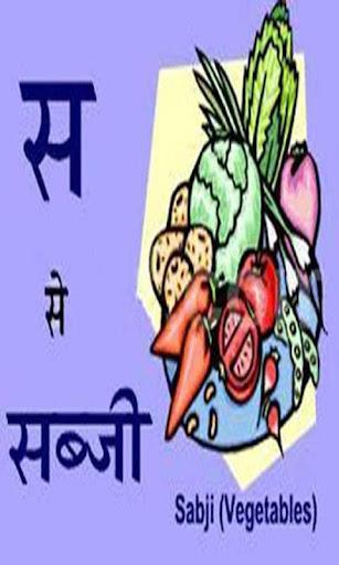 Hindi Alphabets Writing