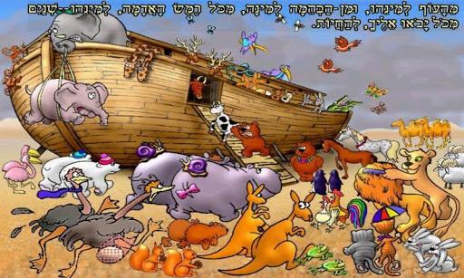 פיקו המבול - תנ