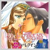 砂上の結婚1(ハーレクイン)