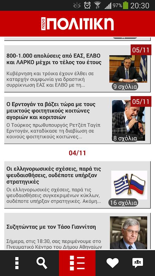 Parapolitiki - screenshot