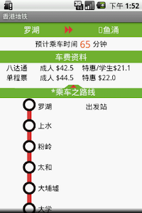 Hong Kong Metro/subway screenshot 4