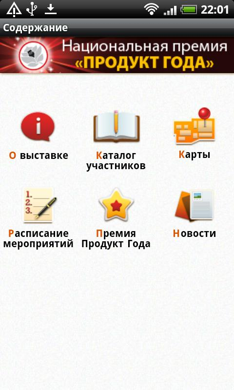 CEP EXPO- screenshot
