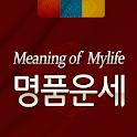 명품운세 (운세 사주 궁합 2016토정비결 오늘의운세) icon
