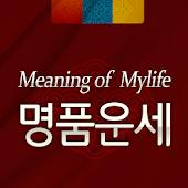 명품운세 (운세 사주 궁합 2015토정비결 오늘의운세)