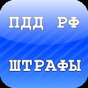 ПДД РФ 2013 logo