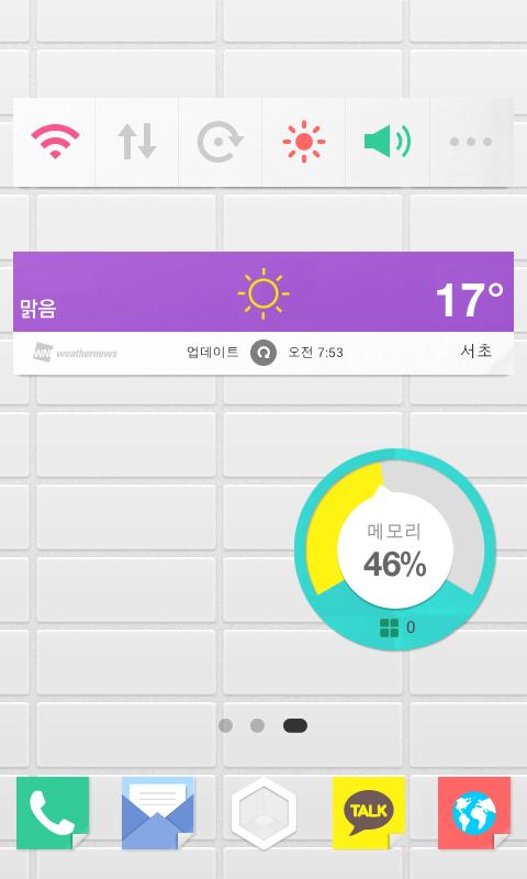 색종이 카카오홈 테마 - screenshot