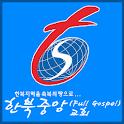 한북중앙교회 icon