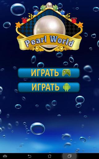 玩免費街機APP|下載珍珠的世界(3個) app不用錢|硬是要APP