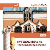 Аудиогид Третьяковская Галерея