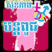Khmer Productive Health