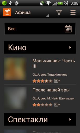 Афиша Ростова-на-Дону