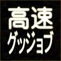 g2DreLandAutoGoodJob*2 logo