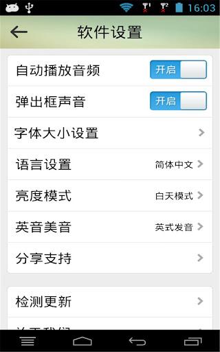 玩免費教育APP 下載新概念英語 app不用錢 硬是要APP